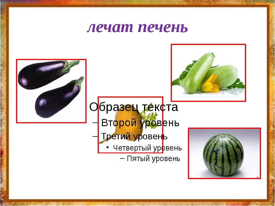 лечат печень http://aida.ucoz.ru