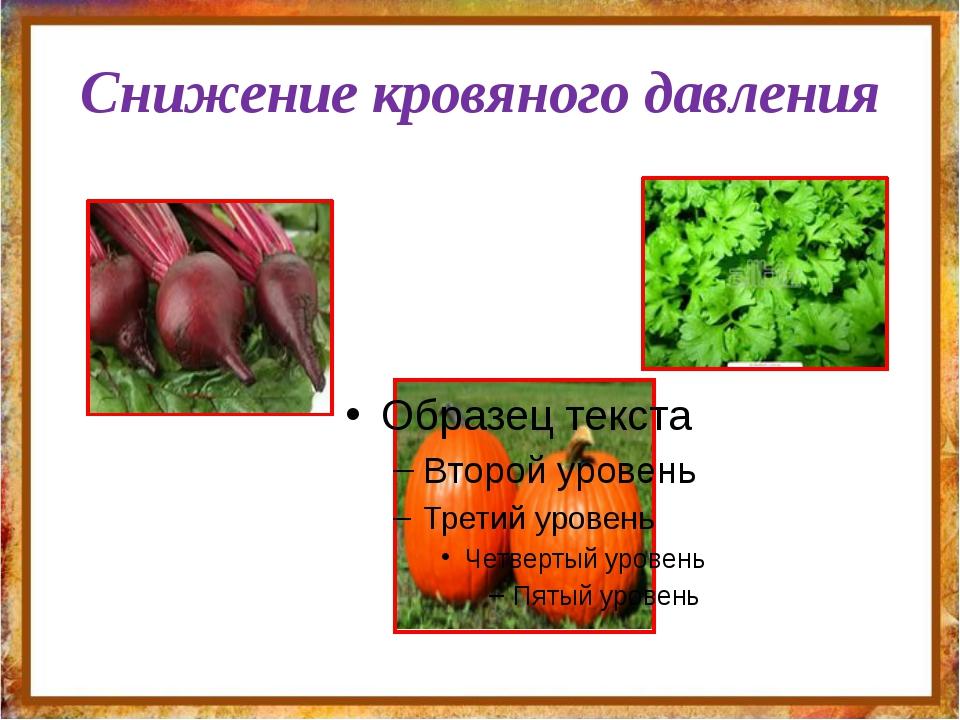 Снижение кровяного давления http://aida.ucoz.ru