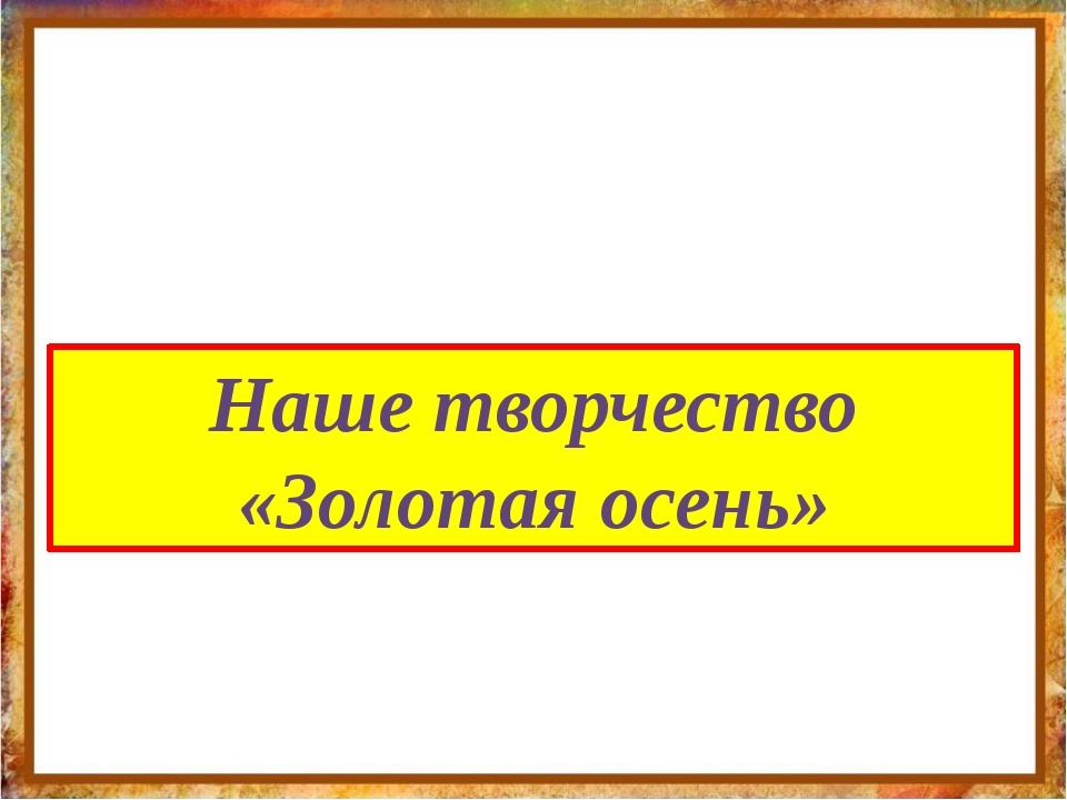 http://aida.ucoz.ru Наше творчество «Золотая осень»