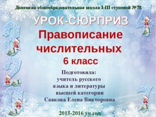 Правописание числительных 6 класс Подготовила: учитель русского языка и лите