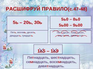РАСШИФРУЙ ПРАВИЛО(с.47-48) 5ь – 20ь, 30ь 5ь0 – 8ь0 5ь00 – 9ь00 1ь5 – 1ь9 Пять