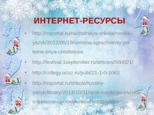 ИНТЕРНЕТ-РЕСУРСЫ http://nsportal.ru/nachalnaya-shkola/russkii-yazyk/2012/05/1