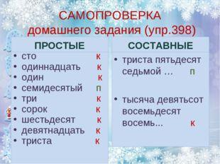 САМОПРОВЕРКА домашнего задания (упр.398) ПРОСТЫЕ сто к одиннадцать к один к с