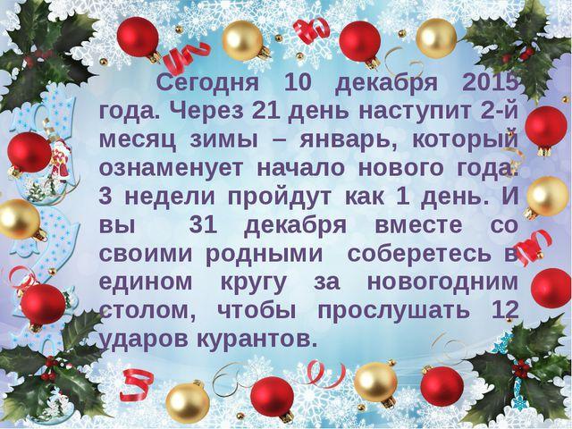 Сегодня 10 декабря 2015 года. Через 21 день наступит 2-й месяц зимы – январь...