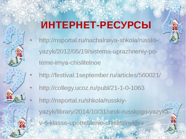 ИНТЕРНЕТ-РЕСУРСЫ http://nsportal.ru/nachalnaya-shkola/russkii-yazyk/2012/05/1...