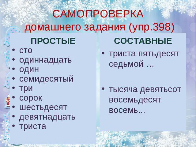 САМОПРОВЕРКА домашнего задания (упр.398) ПРОСТЫЕ сто одиннадцать один семидес...