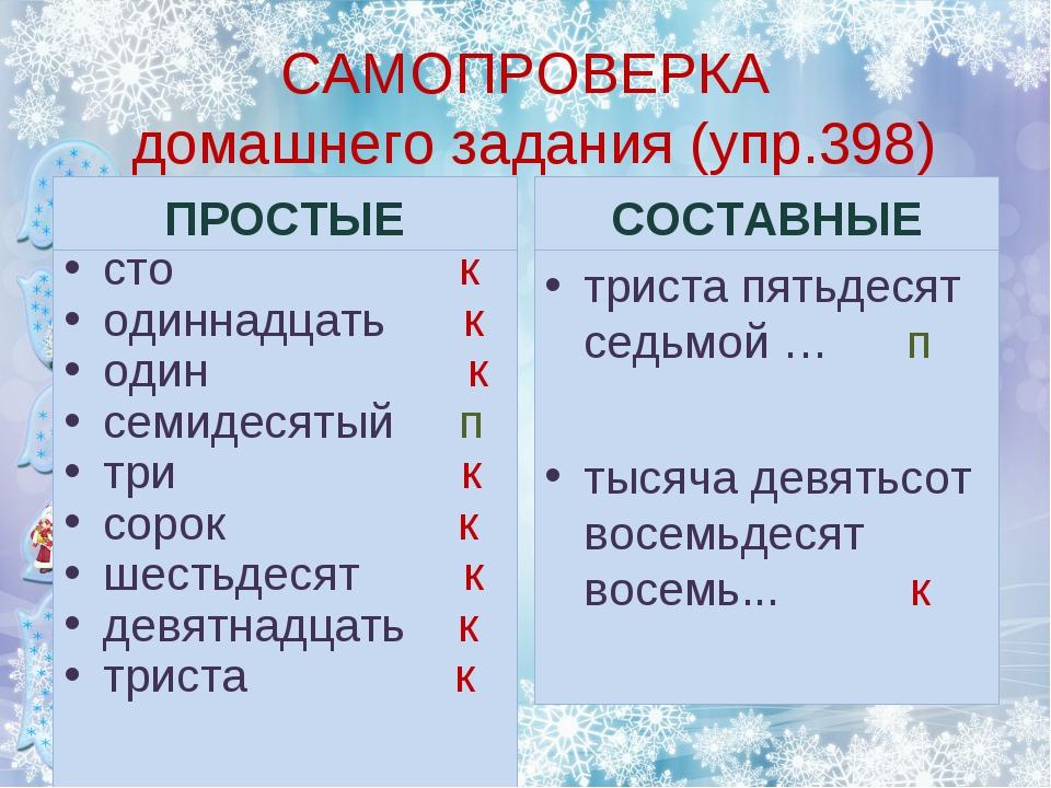 САМОПРОВЕРКА домашнего задания (упр.398) ПРОСТЫЕ сто к одиннадцать к один к с...