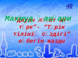 Ахмет Иүгнекидің адамгершілік пен имандылыққа тәрбиелеп, болашаққа адал болу