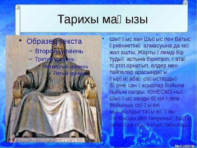 Семантикалық картамен жұмыс: № оқиғалар жылдар 1162-1227 1207-1208 1219 1211-...