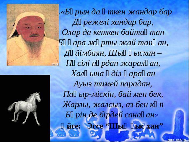 Монғол империясының құрылуы Қазіргі Монғолия жерінде Керей, Найман, Жалайыр...
