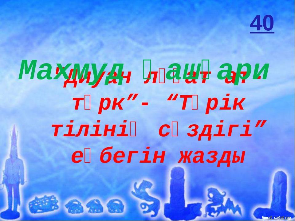 Ахмет Иүгнекидің адамгершілік пен имандылыққа тәрбиелеп, болашаққа адал болу...