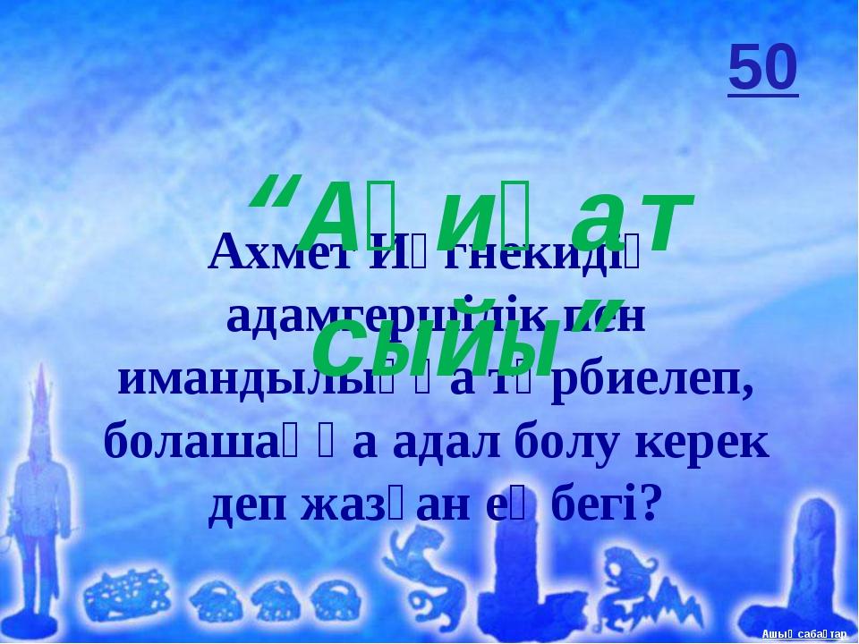 """Қожа Ахмет Йасауидің танымал кітабы """"Диуани-Хикмет"""" 10 Ашық сабақтар Ашық саб..."""