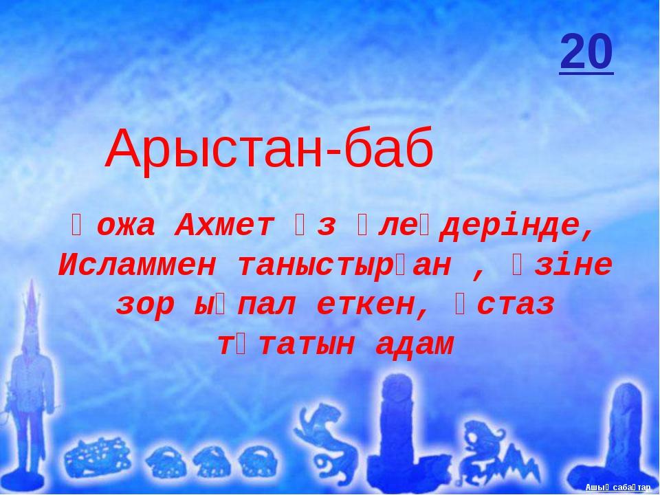 Жүсіп Баласағүни еңбегі? Құтты білік 30 Ашық сабақтар Ашық сабақтар
