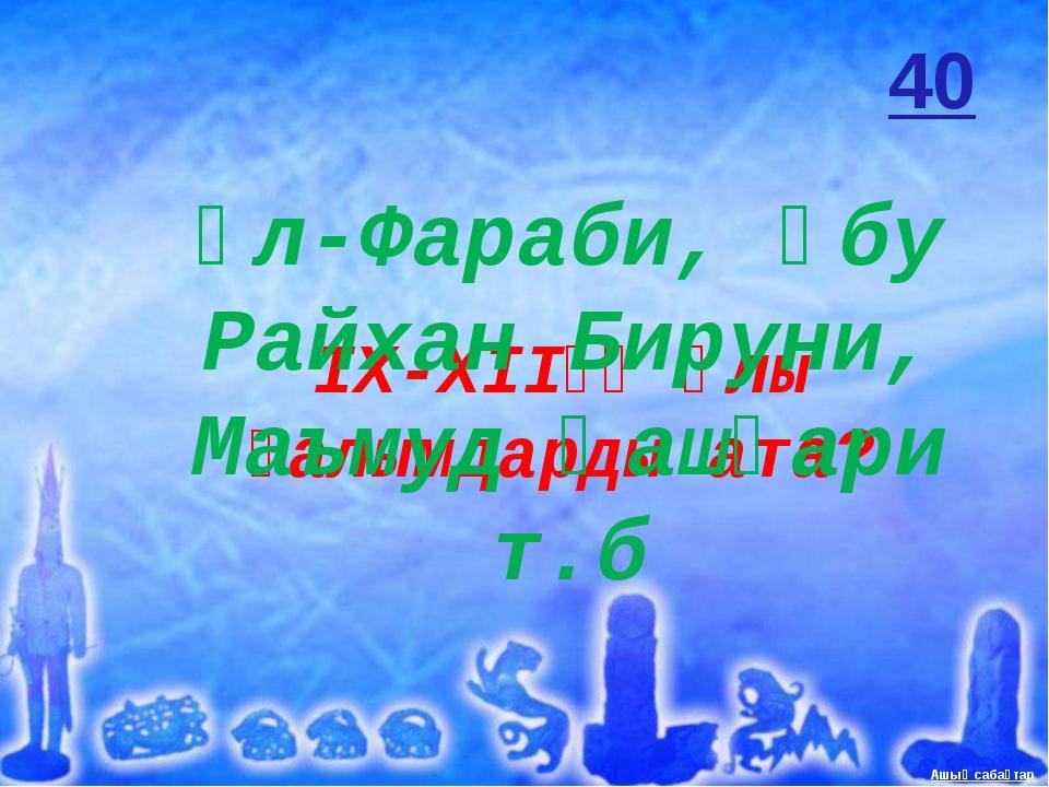"""Әбу Райхан Бирунидің """"Масғуд кестелері"""" еңбегі неше бөлімнен тұрды? 11 бөлімн..."""