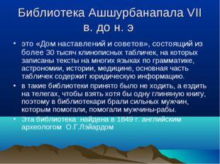 Библиотека Ашшурбанапала VII в. до н. э это «Дом наставлений и советов», сост