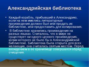 Александрийская библиотека Каждый корабль, прибывший в Александрию, если на н