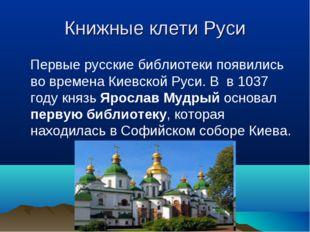 Книжные клети Руси Первые русские библиотеки появились во времена Киевской Ру