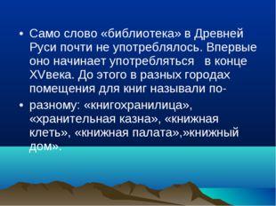 Само слово «библиотека» в Древней Руси почти не употреблялось. Впервые оно на