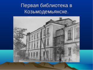Первая библиотека в Козьмодемьянске.