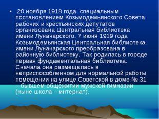 20 ноября 1918 года специальным постановлением Козьмодемьянского Совета рабо
