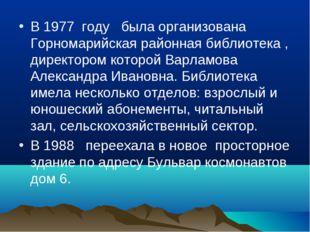 В 1977 году была организована Горномарийская районная библиотека , директором