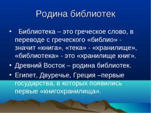 Родина библиотек Библиотека – это греческое слово, в переводе с греческого