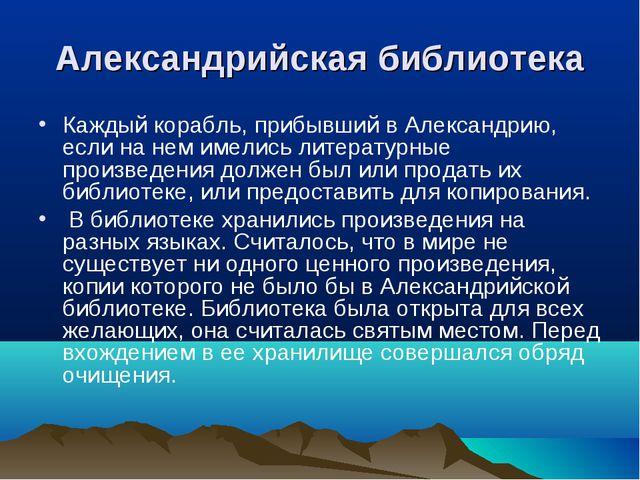 Александрийская библиотека Каждый корабль, прибывший в Александрию, если на н...