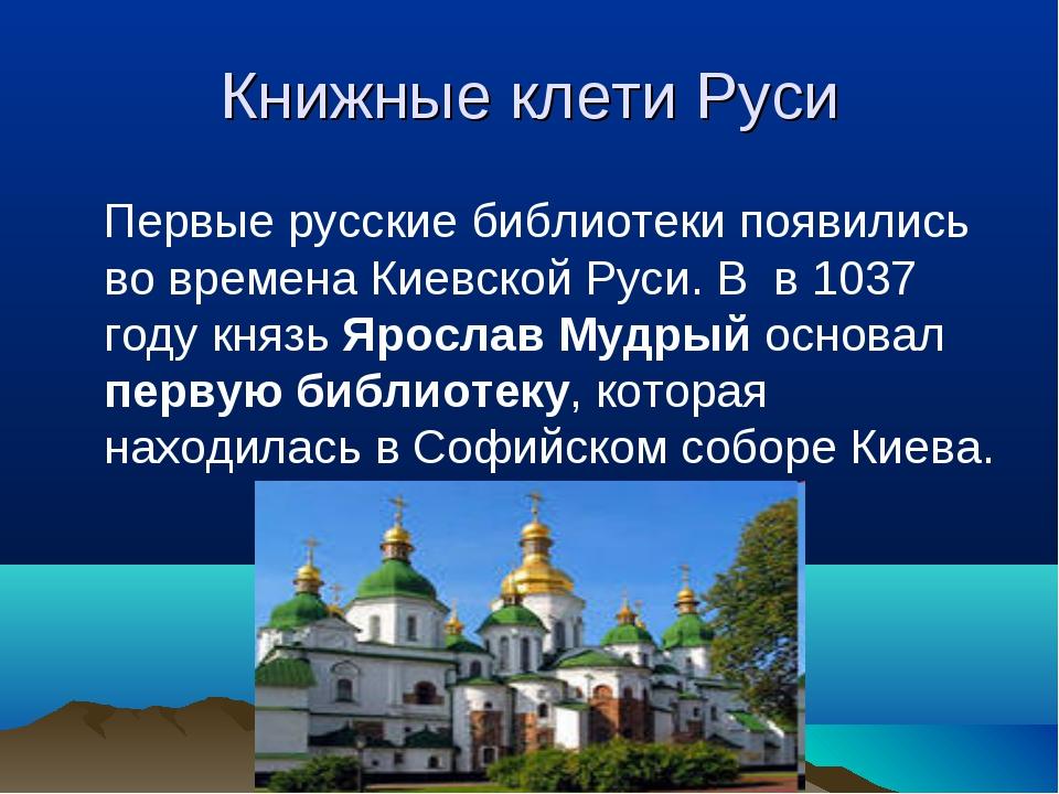 Книжные клети Руси Первые русские библиотеки появились во времена Киевской Ру...