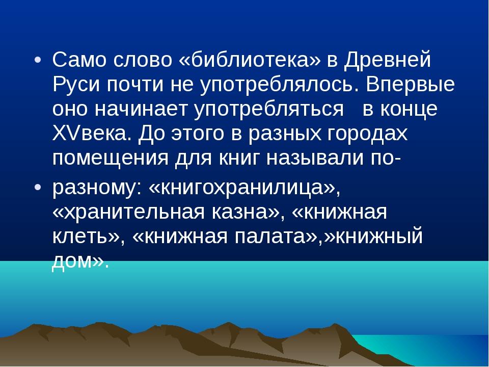 Само слово «библиотека» в Древней Руси почти не употреблялось. Впервые оно на...