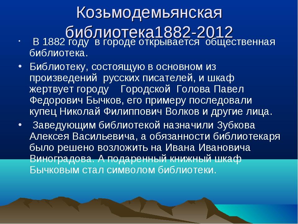 Козьмодемьянская библиотека1882-2012 В 1882 году в городе открывается обществ...