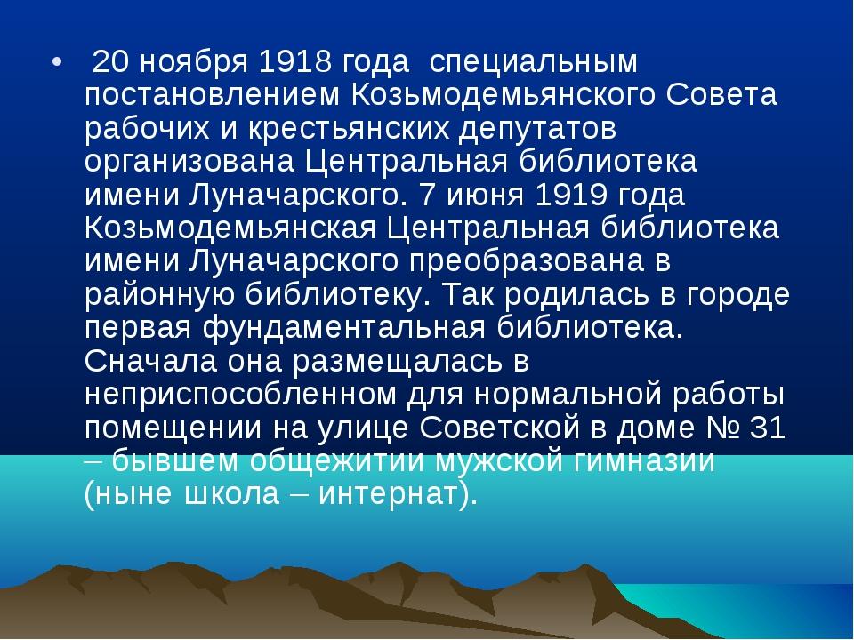 20 ноября 1918 года специальным постановлением Козьмодемьянского Совета рабо...