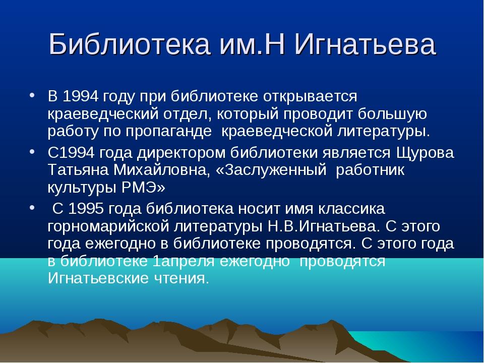 Библиотека им.Н Игнатьева В 1994 году при библиотеке открывается краеведчески...