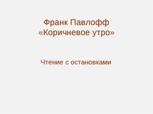 Франк Павлофф «Коричневое утро» Чтение с остановками