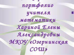 Общие сведения ФИО Харина Елена Александровна Дата рождения 20 мая 1983г Обра