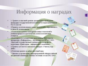 Информация о наградах 1. Грамота за высокий уровень организации и проведения
