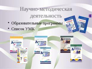 Самообразование 2011-2014 «Использование мультимедийных презентаций на уроке