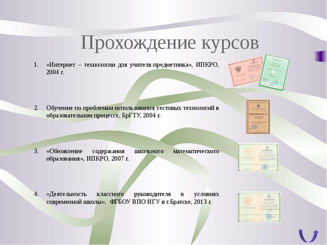 Прохождение курсов «Интернет – технологии для учителя-предметника», ИПКРО, 20...