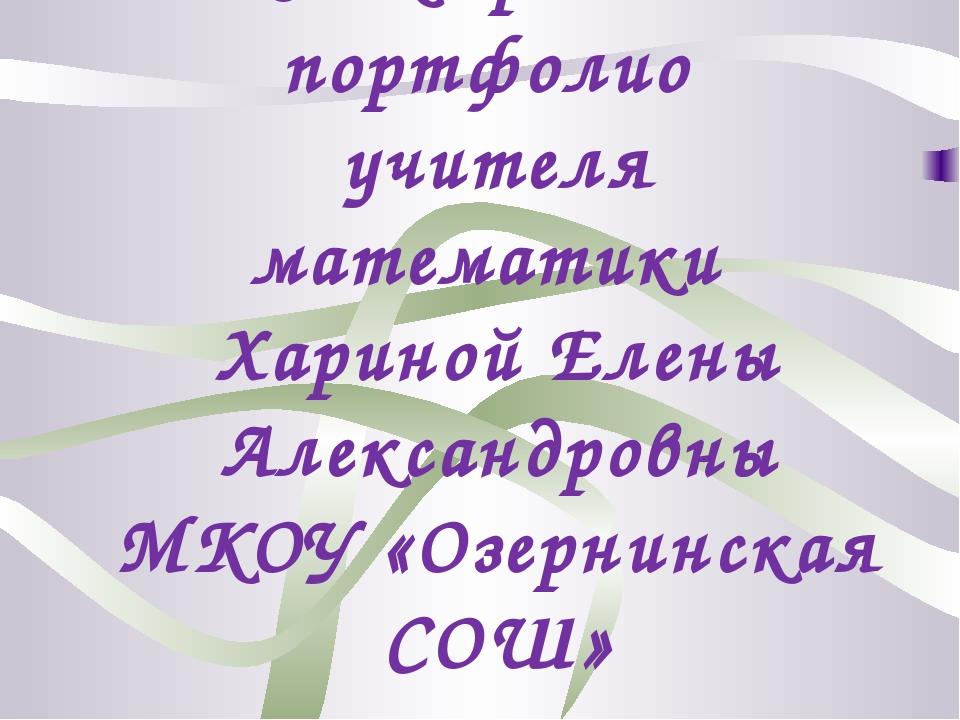 Общие сведения ФИО Харина Елена Александровна Дата рождения 20 мая 1983г Обра...