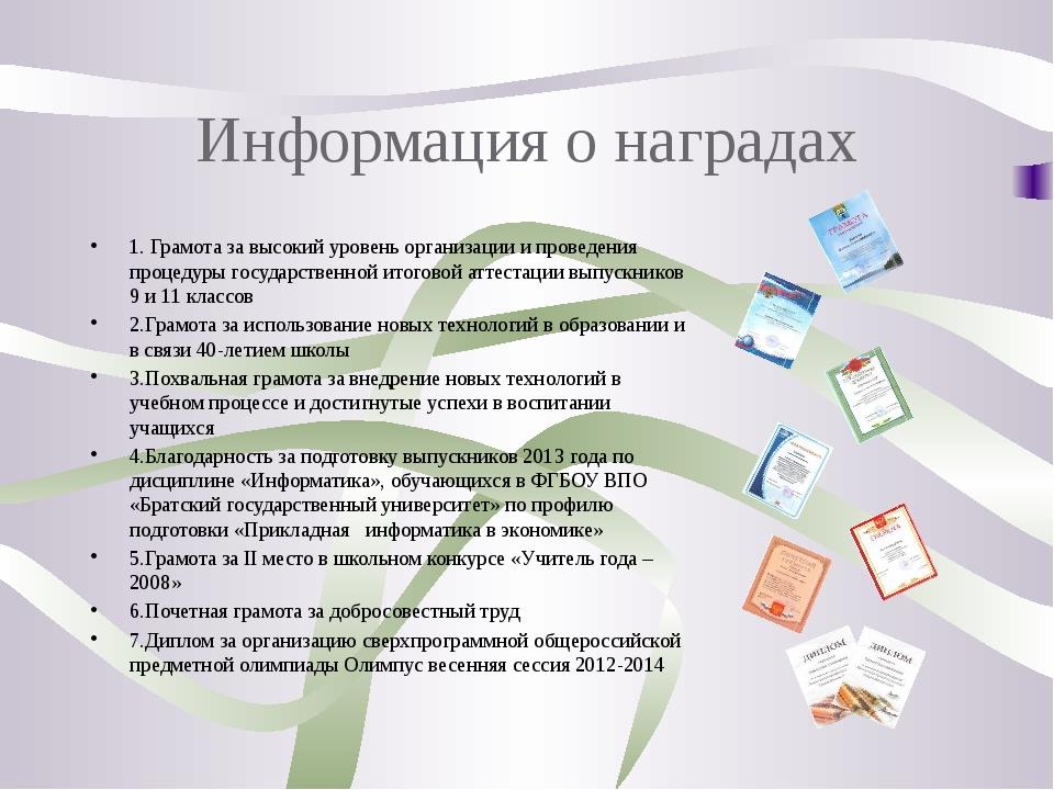 Информация о наградах 1. Грамота за высокий уровень организации и проведения...