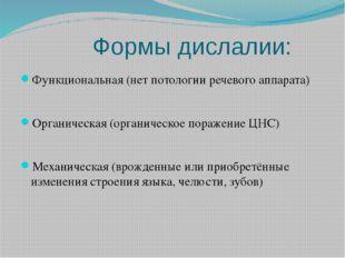 Формы дислалии: Функциональная (нет потологии речевого аппарата) Органическа