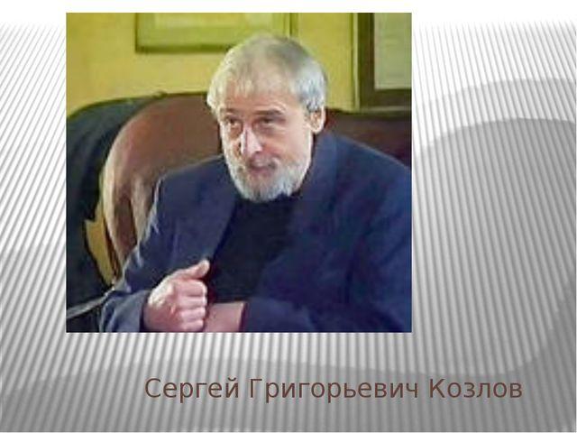 Сергей Григорьевич Козлов