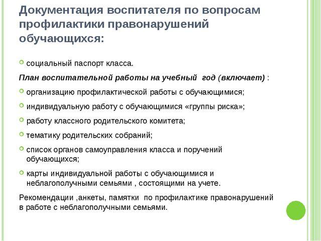 Документация воспитателя по вопросам профилактики правонарушений обучающихся:...