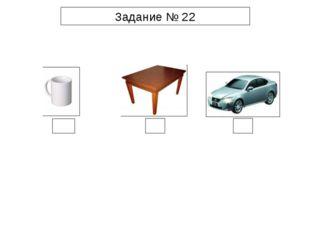 Задание № 22