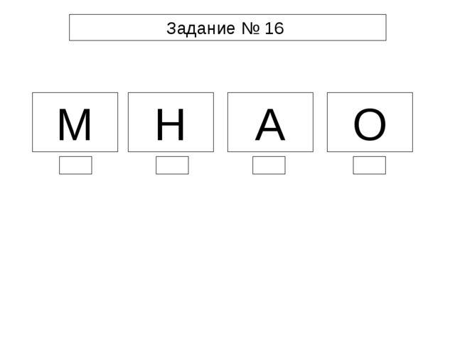 Задание № 16 М Н А О