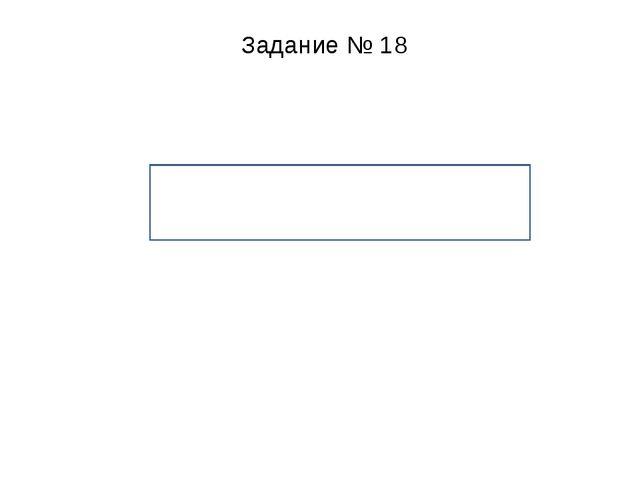 Задание № 18