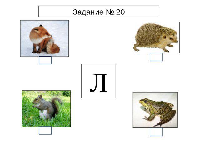 Л Задание № 20