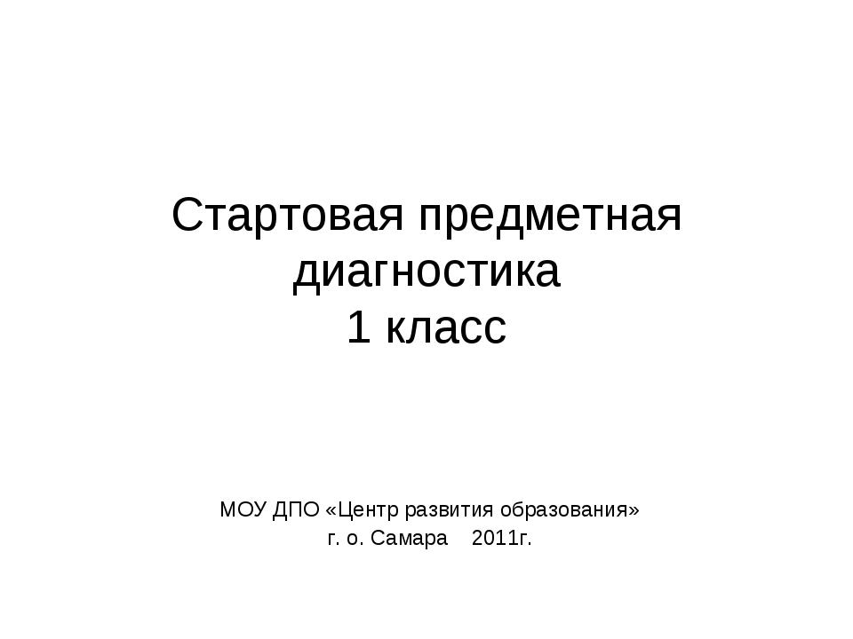 Стартовая предметная диагностика 1 класс МОУ ДПО «Центр развития образования»...