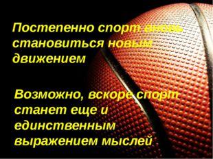 Постепенно спорт вновь становиться новым движением Возможно, вскоре спорт ста