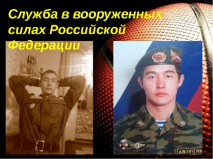 Служба в вооруженных силах Российской Федерации