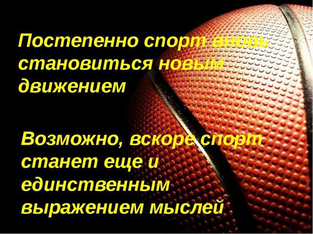 Постепенно спорт вновь становиться новым движением Возможно, вскоре спорт ста...